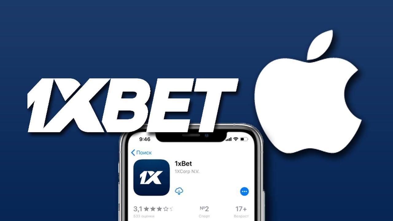 1xBet App: móvil versión para cualquier dispositivo.